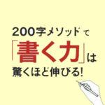 200jimethod